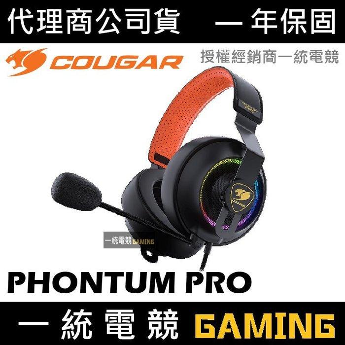 【一統電競】美洲獅 Cougar PHONTUM PRO 電競耳機麥克風