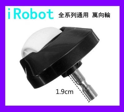 適用於 艾羅伯特 iRobot  roomba  全系的通用5/6/7/8/9系列  導向輪 萬向輪