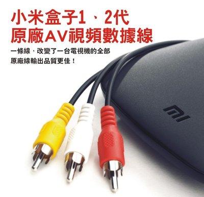 小米盒子1.2代 原廠 AV線 音頻視頻數據線 2.5mm接口 1分3 原裝 正品 音視頻線 轉接線 高雄市