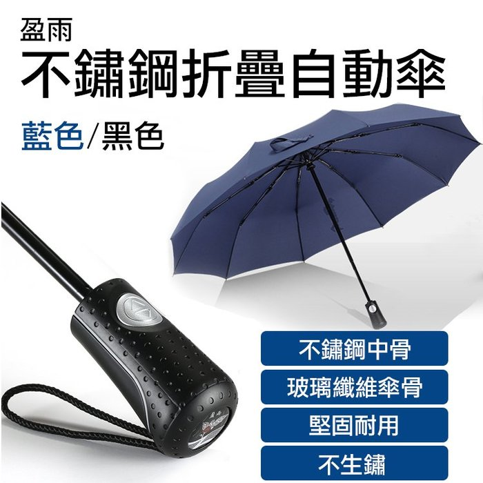 御彩數位@盈雨不鏽鋼折疊自動傘 103cm直徑不鏽鋼中骨 玻璃纖維傘骨 堅固耐用不生鏽 折疊式雨傘 堅固耐用 抗雨抗強風