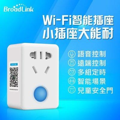 【保證原廠】4G雲端智能插座 SP MINI3 遙控 開關 定時 插座 WIFI 智慧插座 定時插座.再送好禮