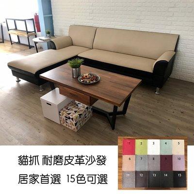【新精品】SA-50 心潮 貓抓皮L型雙色沙發 可訂色 可改尺寸 台灣製造 台中以北搭配車趟免運
