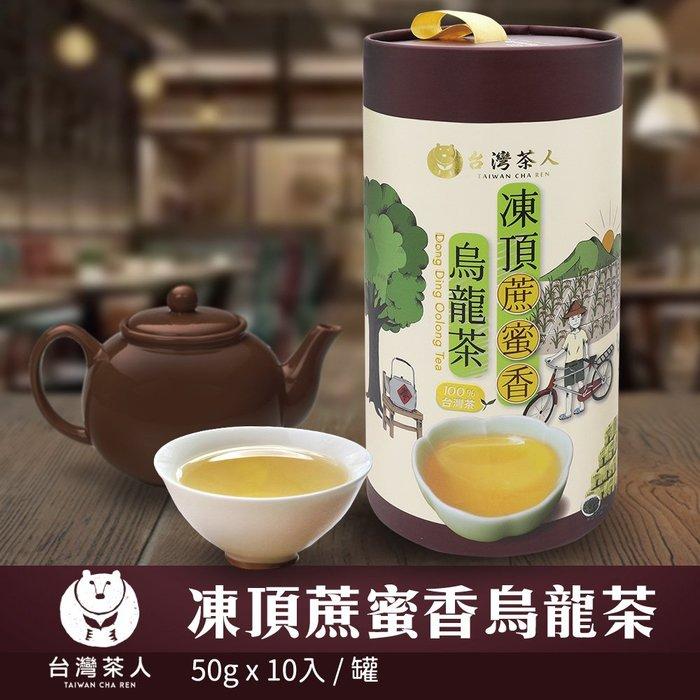【台灣茶人】【凍頂蔗蜜烏龍】100%台灣茶系列$988