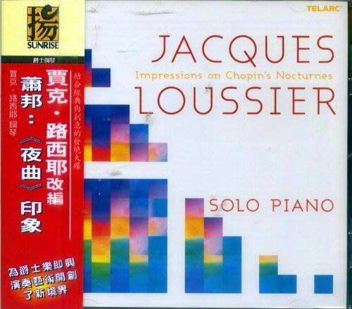蕭邦:夜曲印象 Impressions on Chopin's Nocturnes / 賈克路西耶 Jacques Loussier / CD83602