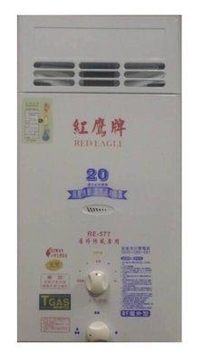 1龍慶廚具1 紅鷹牌RE-577 大廈防風型熱水器
