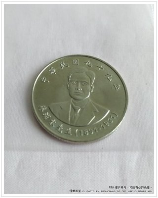 《煙薰草堂》民國99年 蔣渭水先生紀念流幣 流通幣 10元 拾圓 硬幣 錢幣 -3