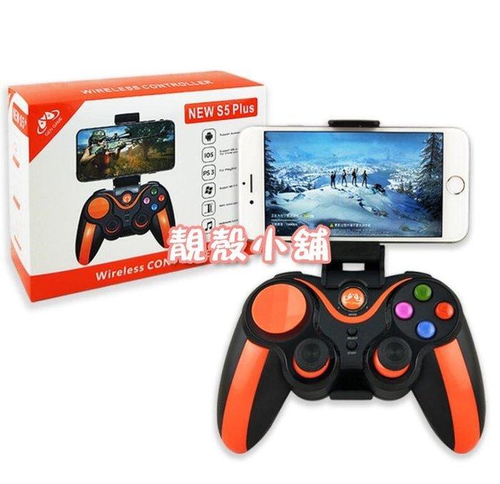 靚殼小舖  NEW S5 PLUS遙桿支架 遊戲手柄 手機搖桿 手遊搖桿支架 無線遊戲手柄 無線搖桿