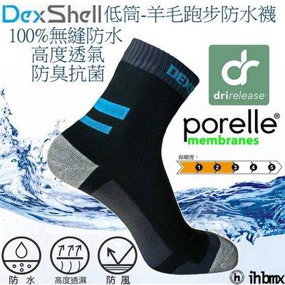 DEXSHELL RUNNING SOCKS 低筒-羊毛跑步防水襪 水藍色 釣魚 徒步 防臭抗菌