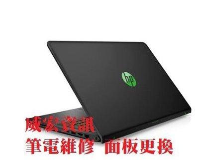 威宏資訊 HP 450G5 470G5 820G4 840G3 1030G2 螢幕更換 螢幕維修 換螢幕 換面板