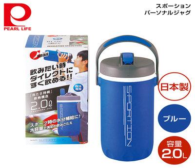 超商免費~日本製 PEAL METAL 保冷、保溫直接飲用大容量水壺 2000ml