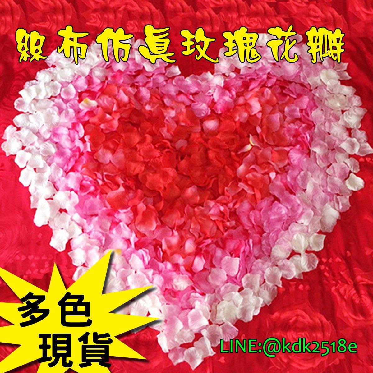 [安桐] 仿真玫瑰花瓣/婚禮/二進/花童/布置/PARTY/求婚/生日/浪漫/情人節/禮物包裝