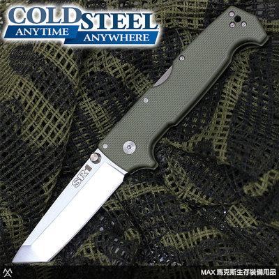 馬克斯 - COLD STEEL 新SR1綠G10柄背鎖求生折刀 / S35VN鋼 / 62LA