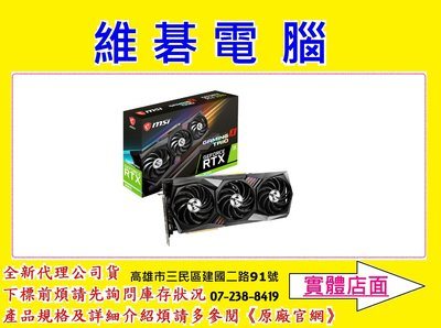 預訂【高雄維碁電腦】微星 MSI GeForce RTX 3080 GAMING X TRIO 10G