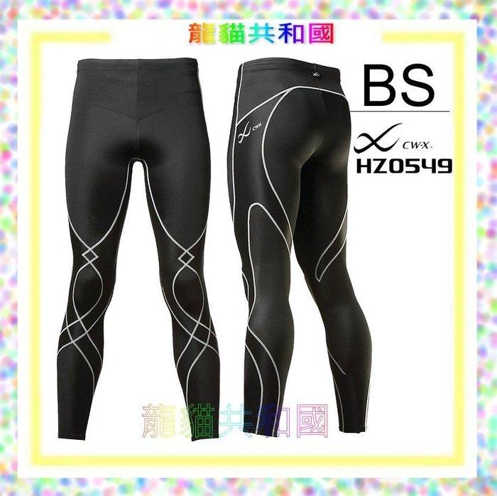 ※Wacoal華歌爾【日本製】CW-X男版STABILYX系列HZO549 BS瑜珈路跑馬拉松 壓縮褲 壓力褲 加壓褲