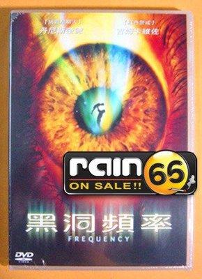 ⊕Rain65⊕正版DVD【黑洞頻率】-刺殺據點-丹尼斯奎德*送信到哥本哈根-吉姆卡維佐-全新未拆(直購價)