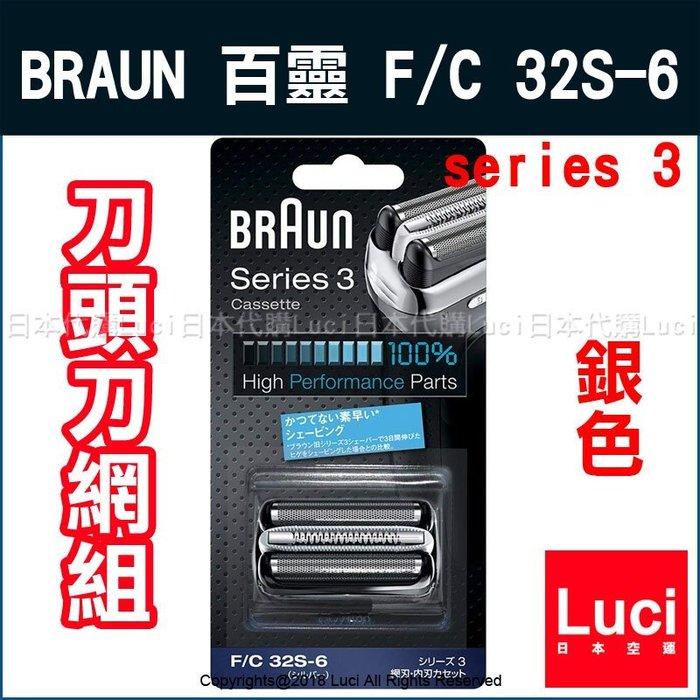 BRAUN 德國百靈 3系列 替換刀網  替換網刃 F/C 32S 銀色 3080S 3090C LUCI日本代購