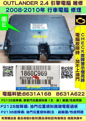 三菱 OUTLANDER 2.4  引擎電腦維修 2014- 1860C969 ECM ECU 行車電腦 維修 噴油嘴