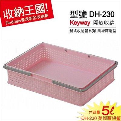 發現新收納箱『DH230美術藤手提籃(收納堆疊)』Keyway收納王國:大小物品,雜貨分類籃,高度整齊,置物盒 整理箱。