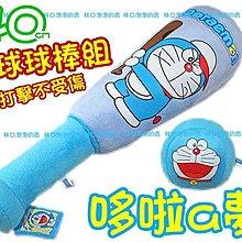 宅配免運【林口泡泡的店】正版 40cm 小叮噹 哆啦a夢 DORAEMON 棒球球棒組 安全玩具 娃娃 玩偶 抱枕 禮物