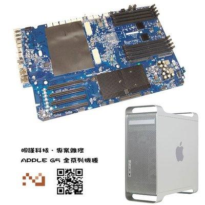 [明謹科技] 專修 Power Mac G5 全系列