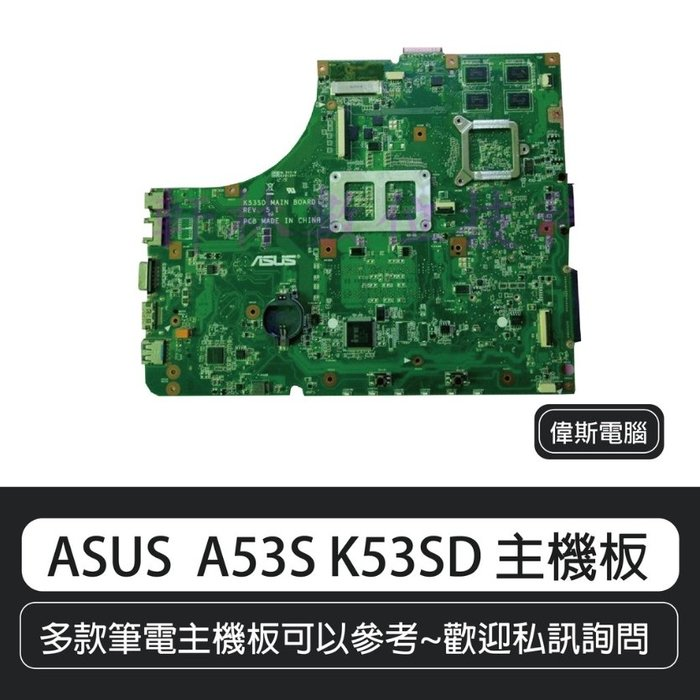 ☆偉斯電腦☆ ASUS A53S K53SD 主機板