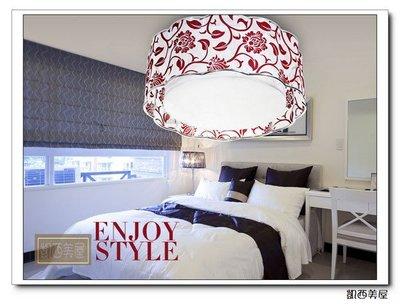 凱西美屋 歐式古典藤蔓植絨布罩吸頂燈 雙層布罩 酒紅植絨 新古典風