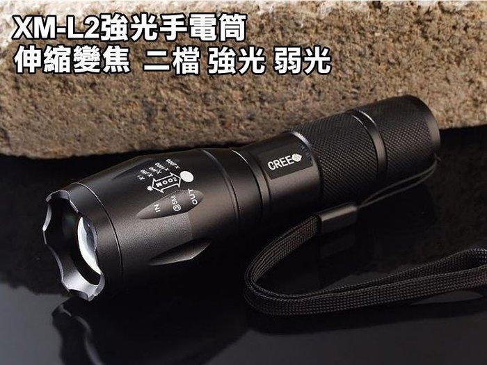 宇捷【A011國套】XM-L2 強光手電筒 伸縮調焦 變焦遠射 CREE LED 使用18650 Q5 T6 U2