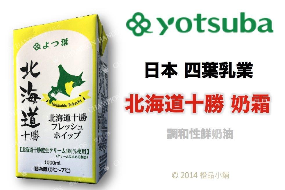 【橙品手作】日本四葉北海道十勝奶霜(調和性鮮奶油) 1000毫升 (原裝)(效期2020.08.27)【烘焙材料】