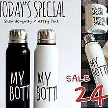 【MY500】My bottle 保溫瓶 隨手瓶 水壺 飲料杯 勝 Starbucks 星巴克 保溫杯 情人節禮物 贈品