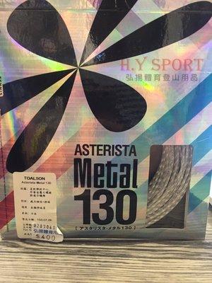 【H.Y SPORT】TOALSON 『 ASTERISYA MENTAL 130』  網球線