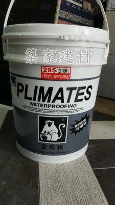 【築家建材】 金絲猴 加纖 彈泥 加纖單液 黑色單液 免攪拌 彈性水泥 295 非285 屋頂 廁所 防水工程