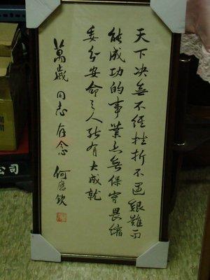 """典藏一代名將 """" 何應欽 """" 將軍的書法大作"""