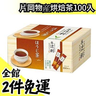 【烘焙茶100入】日本製 片岡物産 辻利 宇治抹茶 煎茶 玄米茶 烘焙茶 隨身包 國產茶葉100%【水貨碼頭】