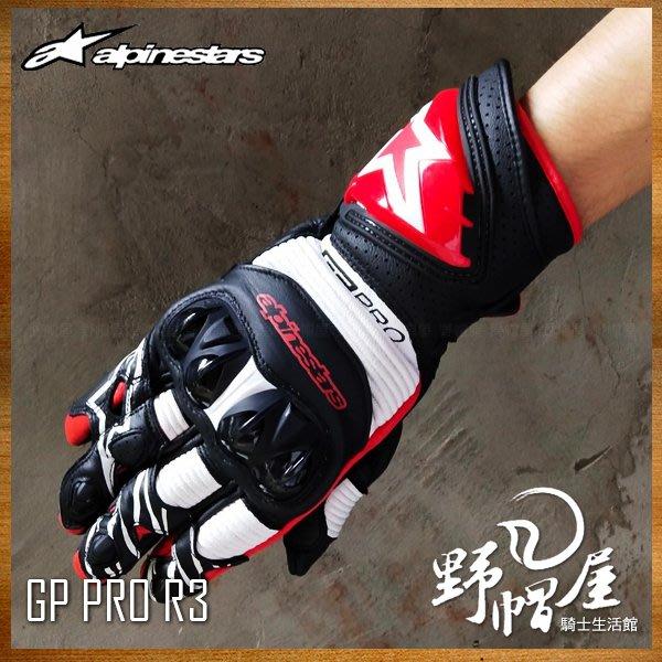 三重《野帽屋》ALPINESTARS A星 GP PRO R3 真皮 防摔 長手套 袋鼠皮。黑白紅
