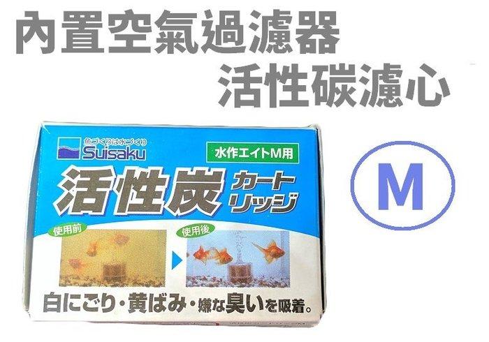 Suisaku 水作內置空氣過濾器 M~活性碳濾心 水妖精