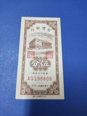 民國38年 伍分紙鈔, 每個 價格