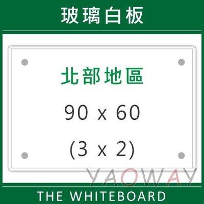 【耀偉】含安裝@臺北市免運@(無磁性)玻璃白板90*60 (3x2尺)【僅配送新竹以北地區-運費另詢】