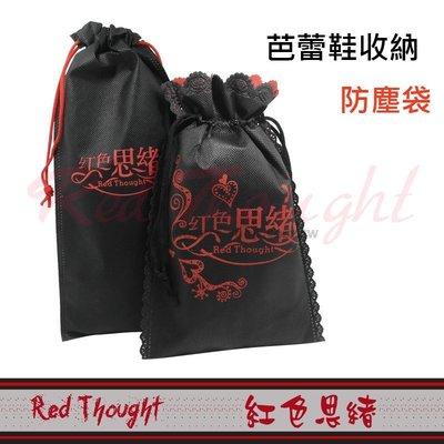*獨家自製*Red thought收納軟鞋芭蕾舞鞋小物長型收納袋防塵袋花邊黑紅撞色化妝包(2款)