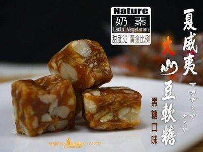 【每日優果食品】黑糖夏威夷豆軟糖
