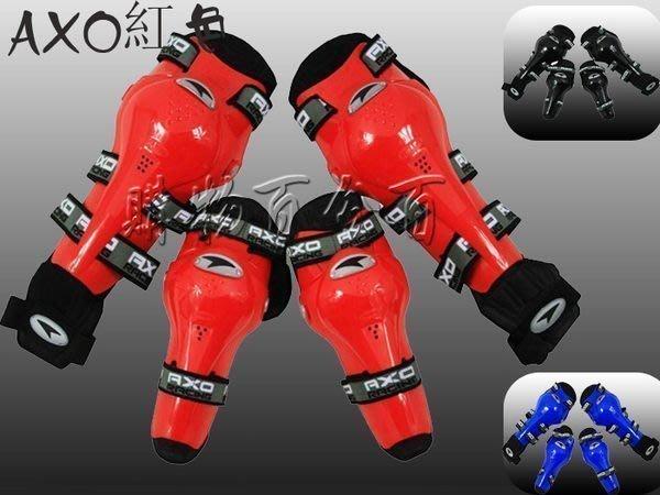 【購物百分百】AXO護具4件套 護肘護膝 摩托車護具 賽車護具 騎士機車護具 防摔護具 越野護具 紅色