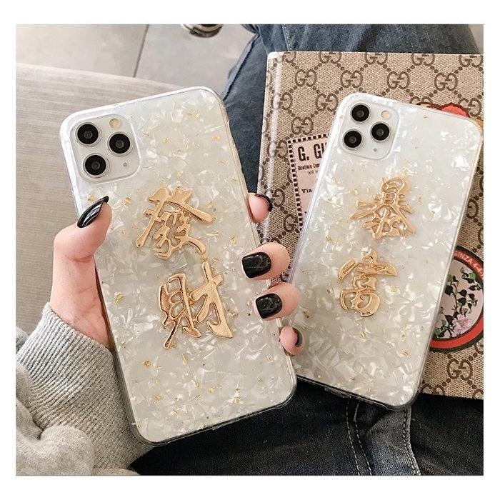 FuNFang_新年立體文字金箔貝殼紋全包手機殼 手機軟邊硬殼iphone 11 Pro Max X XS XR 78