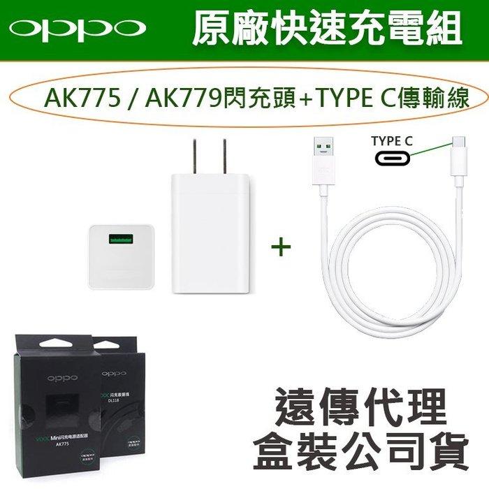 【遠傳盒裝公司貨】OPPO【原廠閃充組】VOOC AK779(AK775)+TypeC(頭+線) R17 R17 Pro