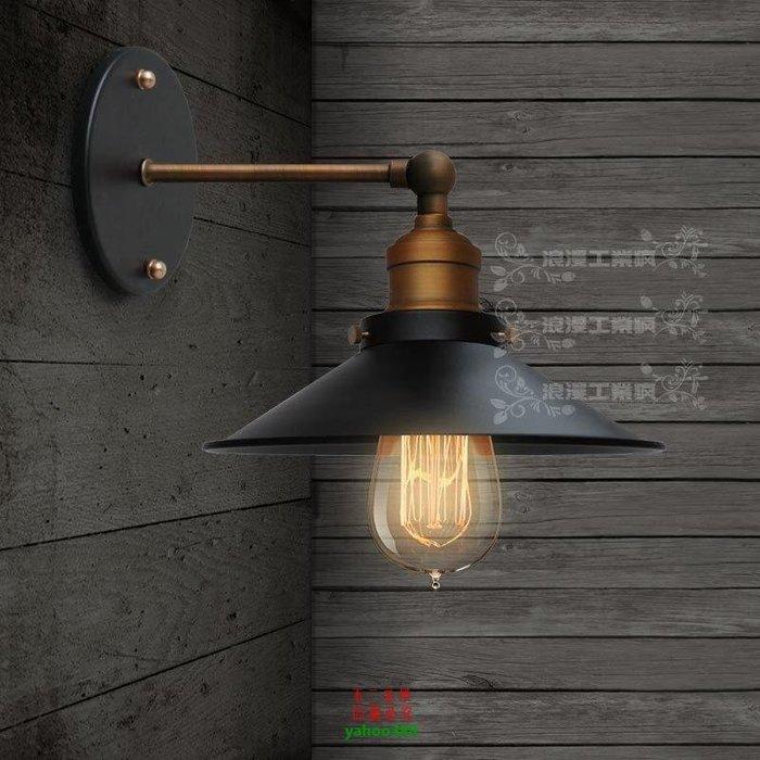 【美學】RH Loft工業風 北歐地中海復古小黑裙熱賣壁燈(小號)MX_482