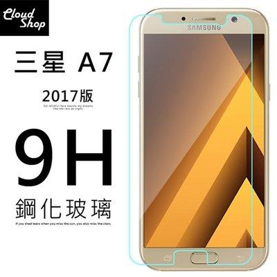 三星 A7 (2017) 鋼化玻璃 保護貼 玻璃貼 鋼化 膜 9H 鋼化貼 螢幕保護貼 手機保護貼