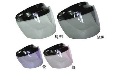 破盤價 抗UV半罩式安全帽鏡片 長鏡片