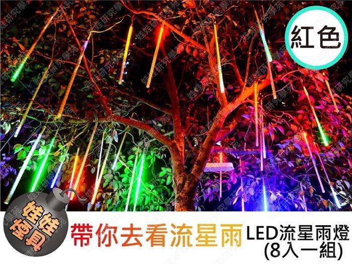 ㊣娃娃研究學苑㊣ LED流星雨50cm(8支一組-紅色)聖誕燈流星雨燈 節日裝飾彩燈 生日禮物(TOK1156)
