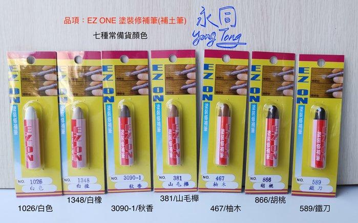 『YT五金』(7色一組下標) EZ ON 修補筆 家具 木器 補色劑 補漆筆 萬用木器筆 補色筆 補土筆 台灣製造