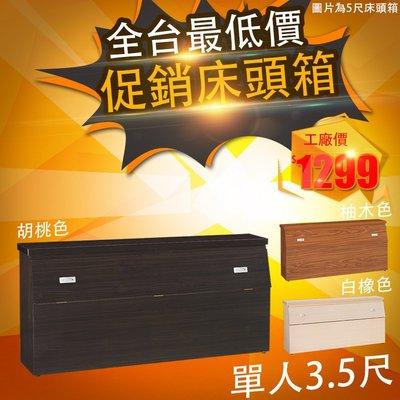 【IKHOUSE】瑞森-木芯板床頭箱-單人3.5尺-可收納置物-胡桃色-柚木色-白橡色下標區