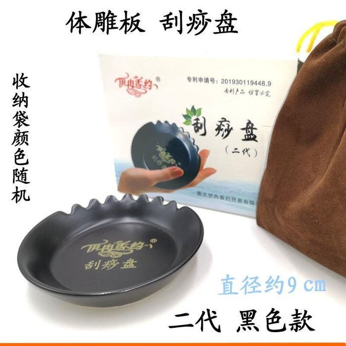 第二代 陶瓷體雕板 刮痧盤 / 美體按摩盤 刮痧按摩盤 / 美體刮痧板(送絨布收纳袋)