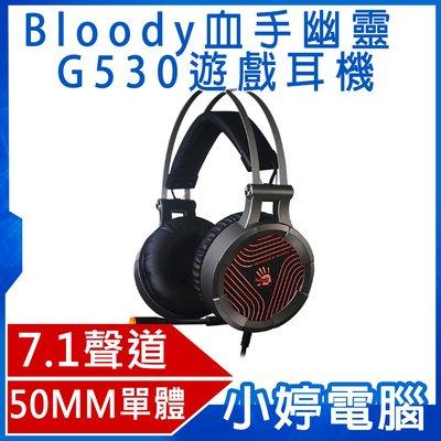 【小婷電腦*耳麥】免運送耳機架 全新 A4雙飛燕 G530 bloody 7.1 虛擬聲道 +50MM單體 遊戲耳機